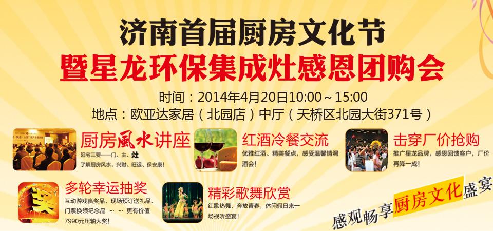 【济南】4月20日星龙环保集成灶感恩团购会-北京一起装修网