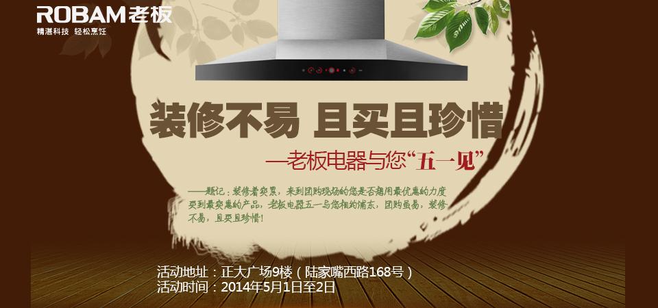 【上海】老板电器5.1活动-北京一起装修网