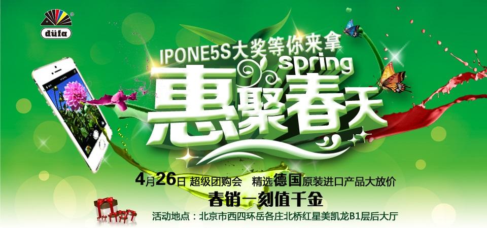【北京】4.26都芳漆惠聚春天超级团购会-北京一起装修网