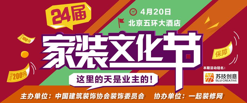 【北京】2014年4月20日第24届家装文化节-北京一起装修网