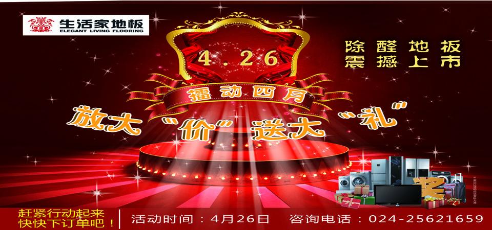 【沈阳】4月26日生活家地板专场活动-北京一起装修网