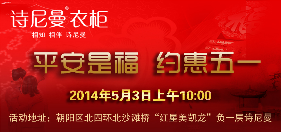 【北京】诗尼曼衣柜 平安是福 约惠五一-北京一起装修网