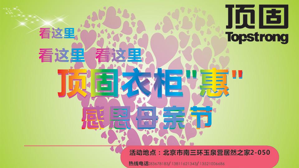 【北京】5.11顶固衣柜'惠' 感恩母亲节-北京一起装修网