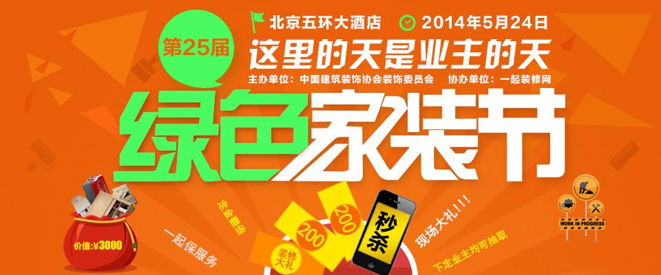 作废—2014年5月24日第24届家装文化节-北京一起装修网