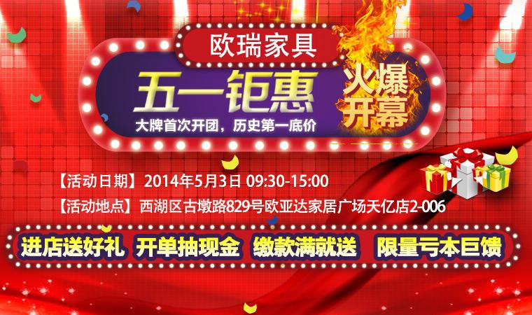 【杭州】欧瑞家具专场团购会-北京一起装修网