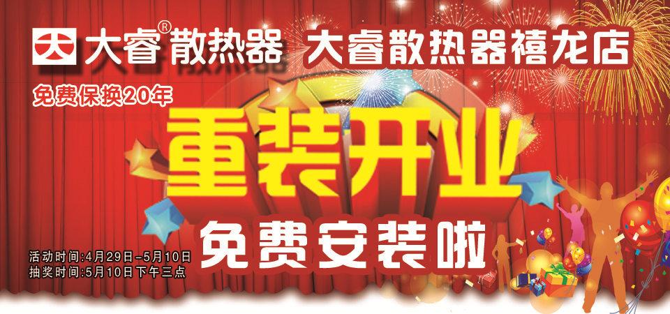 【哈尔滨】4月29-5月10日大睿散热器专场活动-北京一起装修网