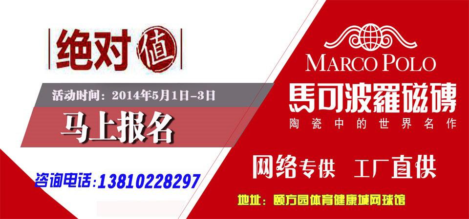 """【北京】""""五一""""马可波罗线上预售 工厂直供!-北京一起装修网"""