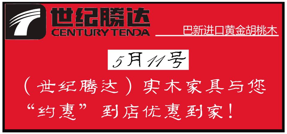 """【北京】5月11日世纪腾达实木家具与您""""约惠""""-北京一起装修网"""