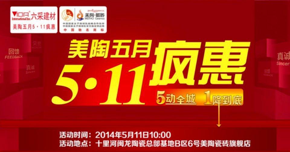 【北京】5月11日美陶五月疯惠-北京一起装修网