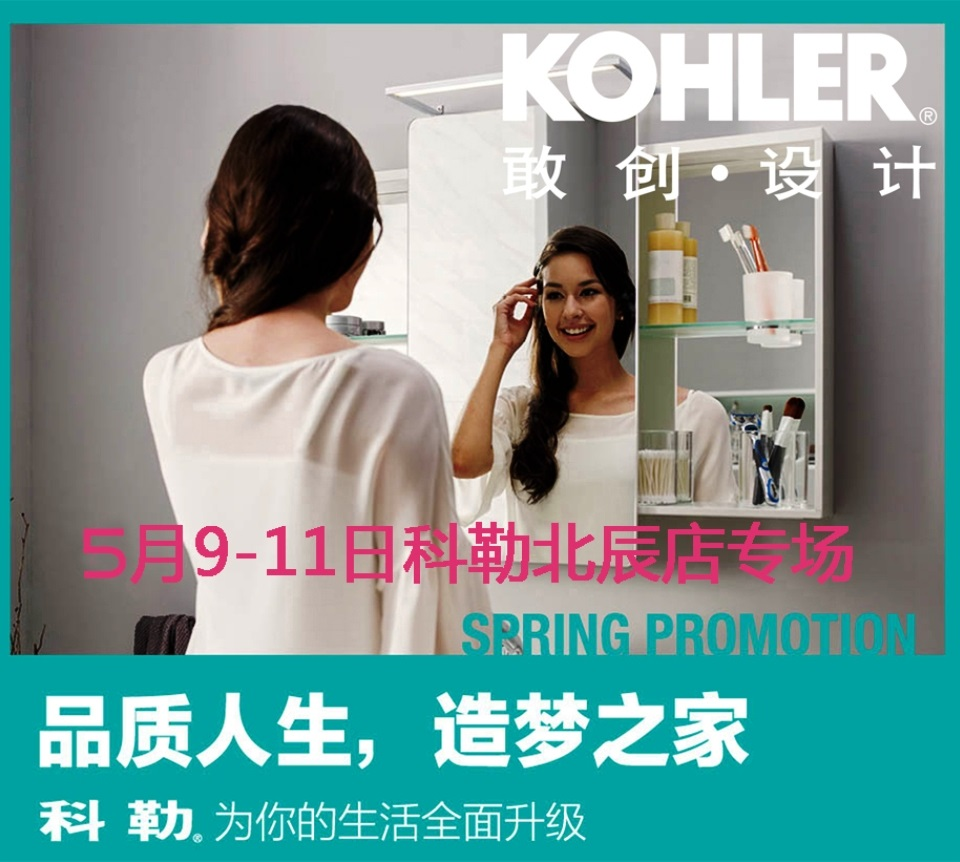 【北京】5月9-11日科勒北辰店专场惠-北京一起装修网