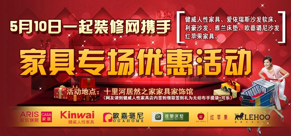 【北京】5月10日品牌家具专场惠-北京一起装修网