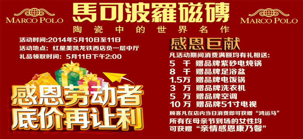 【沈阳】5月10、11日马可波罗瓷砖专场活动-北京一起装修网