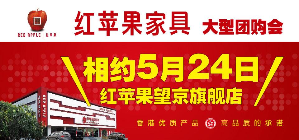 【北京】5月24日红苹果专场团购会-北京一起装修网