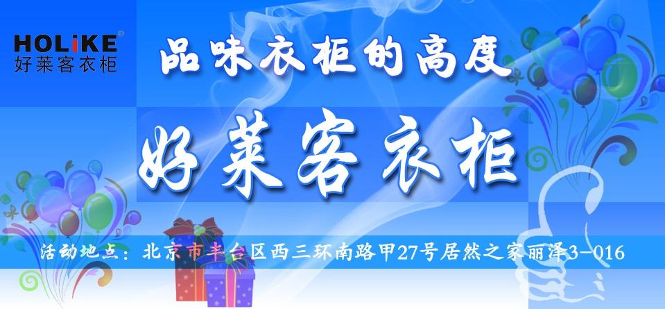【北京】5月25日好莱客体验专享惠-北京一起装修网