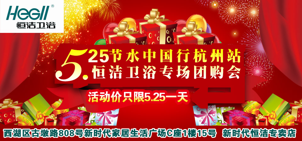 【杭州】5.25恒洁卫浴专场活动-北京一起装修网