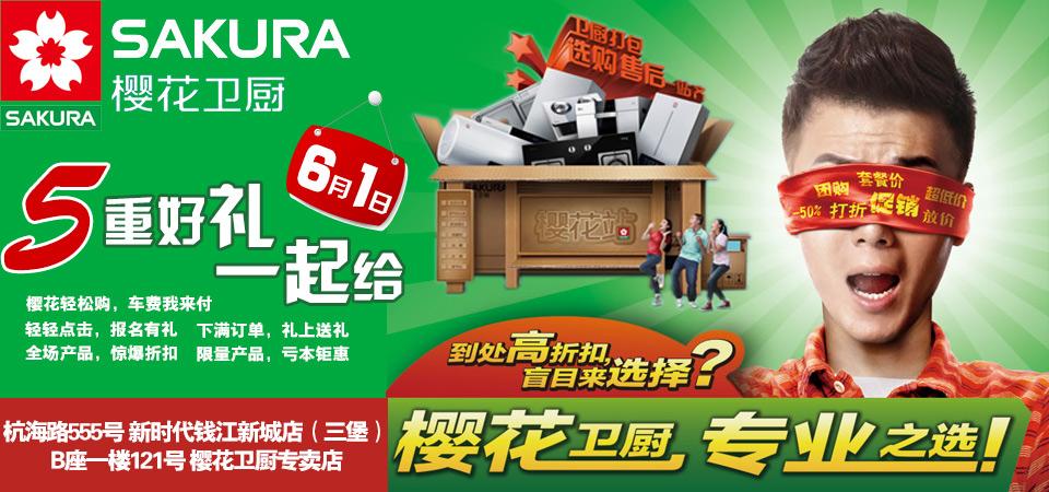 【杭州】6.1樱花卫厨专场团购-北京一起装修网