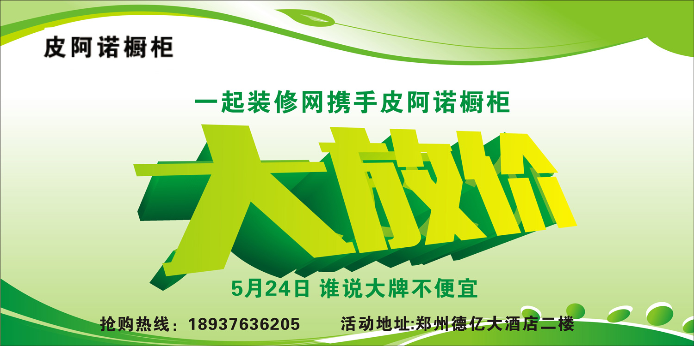 """5月24日一起网携手皮阿诺""""大放价""""-北京一起装修网"""