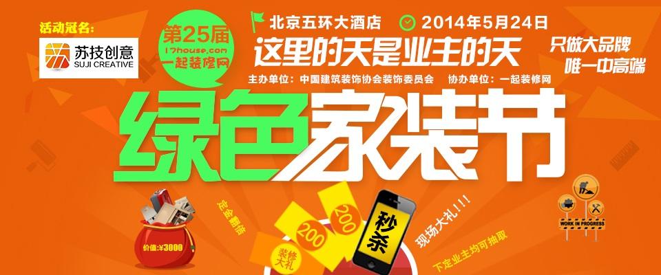 【北京】5月24日第25届家装文化节-北京一起装修网