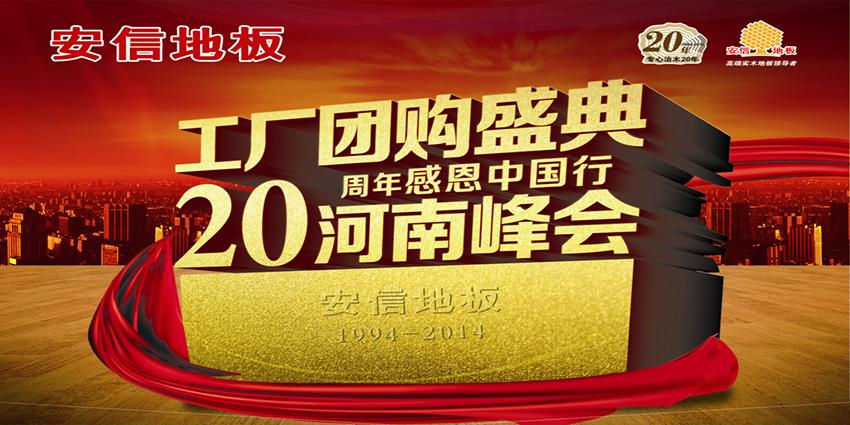 6月8日安信地板六重感恩钜惠 横空礼遇中国-北京一起装修网