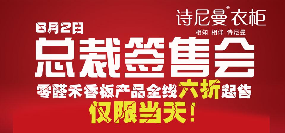 【北京】6月2日诗尼曼衣柜总裁签售会-北京一起装修网