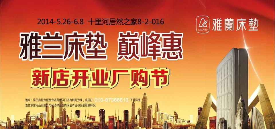 【北京】2014.5.26-6.8雅兰床垫 巅峰惠-北京一起装修网