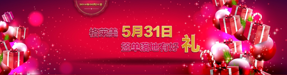 【北京】5月31日格莱美签单落地有好礼-北京一起装修网