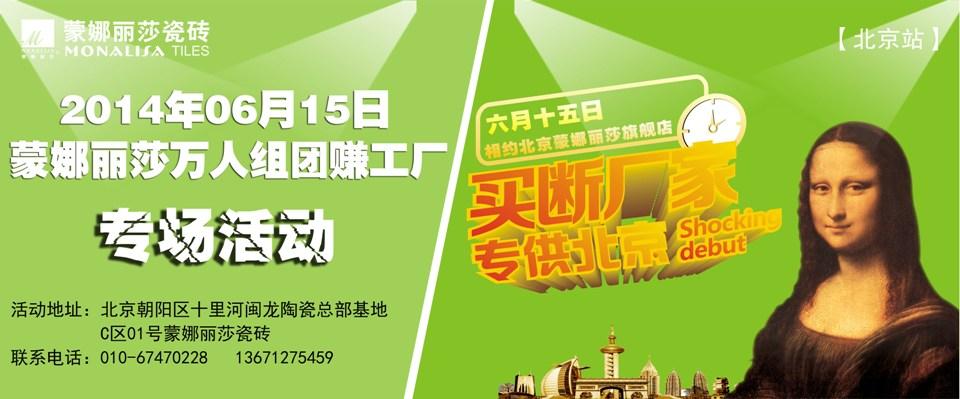 【北京】6月15日蒙娜丽莎瓷砖专场惠-北京一起装修网