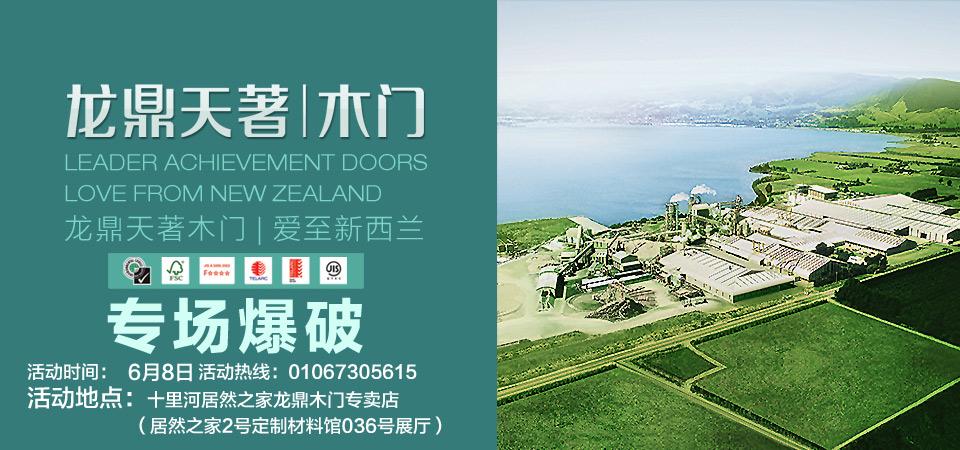 【北京】6月8日龙鼎木门专场爆破-北京一起装修网