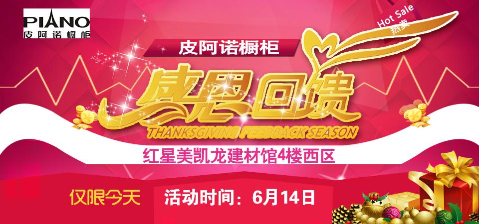 皮阿诺橱柜感恩回馈回单专场-北京一起装修网