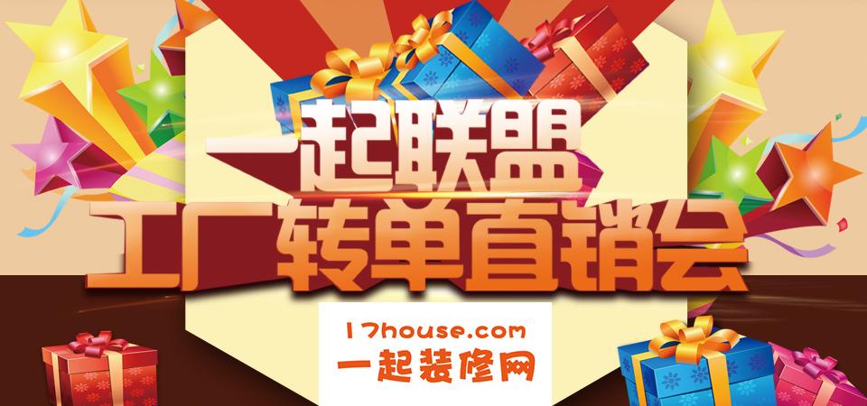 【上海】6月14日商家联合专场-北京一起装修网