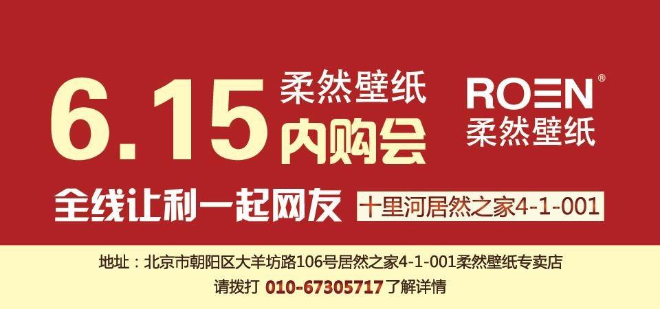 【北京】6月15日柔然壁纸内购会-北京一起装修网