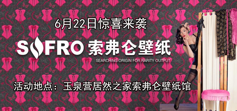 【北京】6月22日索弗仑壁纸特价来袭-北京一起装修网