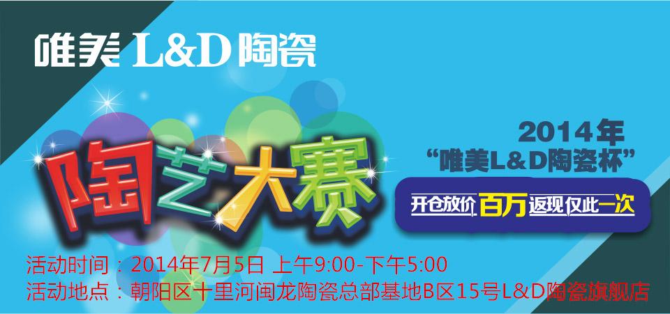 """【北京】7月5日""""唯美L&D陶瓷杯""""陶艺大赛-北京一起装修网"""