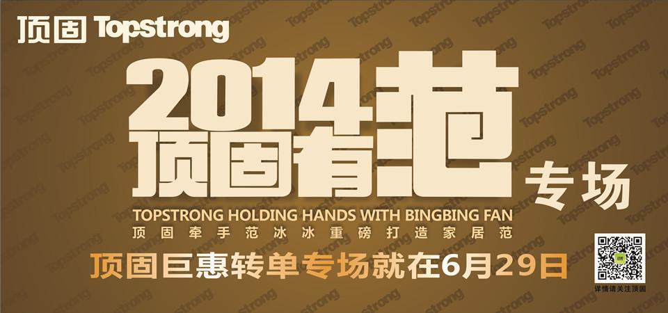【北京】6月29日顶固巨惠转单专场-北京一起装修网