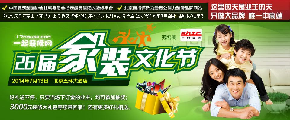 【北京】7月13日第26届家装文化节-北京一起装修网