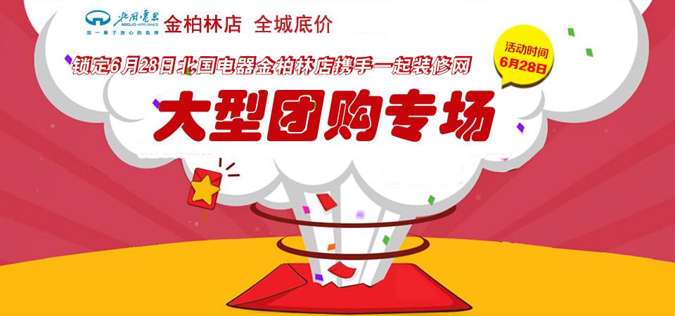 【石家庄】北国电器金柏林店携手一起装修网大型团购专场-北京一起装修网