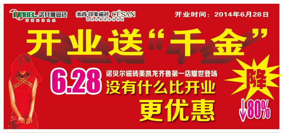 【济南】6月28日诺贝尔磁砖开业送