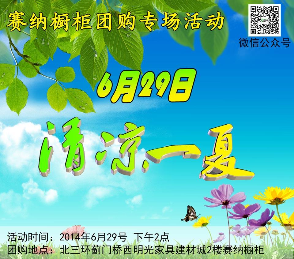 【北京】6月29日赛纳橱柜清凉一夏-北京一起装修网