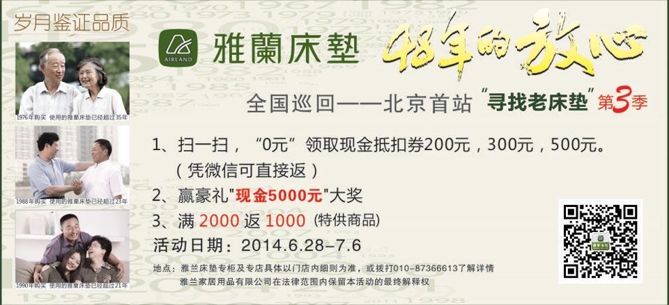 【北京】雅兰床垫 岁月鉴证品质-北京一起装修网