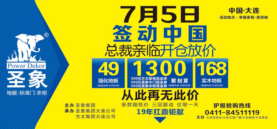 【大连】7月5日圣象地板总裁开仓放价-北京一起装修网