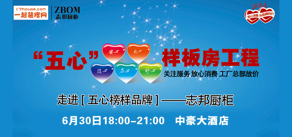 """6月30日志邦厨柜  """"五心""""精品样板房工程活动-北京一起装修网"""