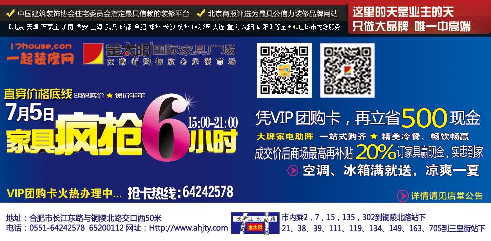 【测试】家具疯抢6小时直穿家具价格底线——明码实价 保价半年-北京一起装修网