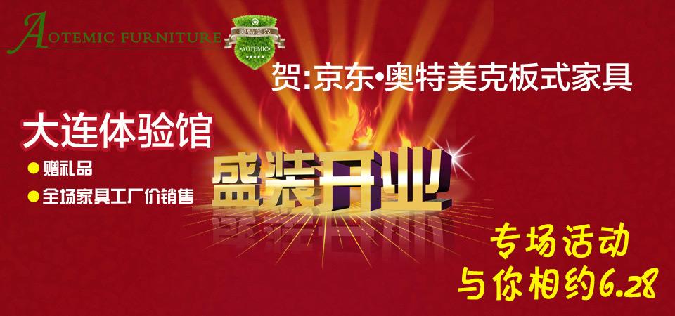 【大连】6月28日奥特美克板式家具盛装开业-北京一起装修网