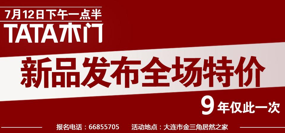 【大连】7月12日TATA木门新品发布会-北京一起装修网