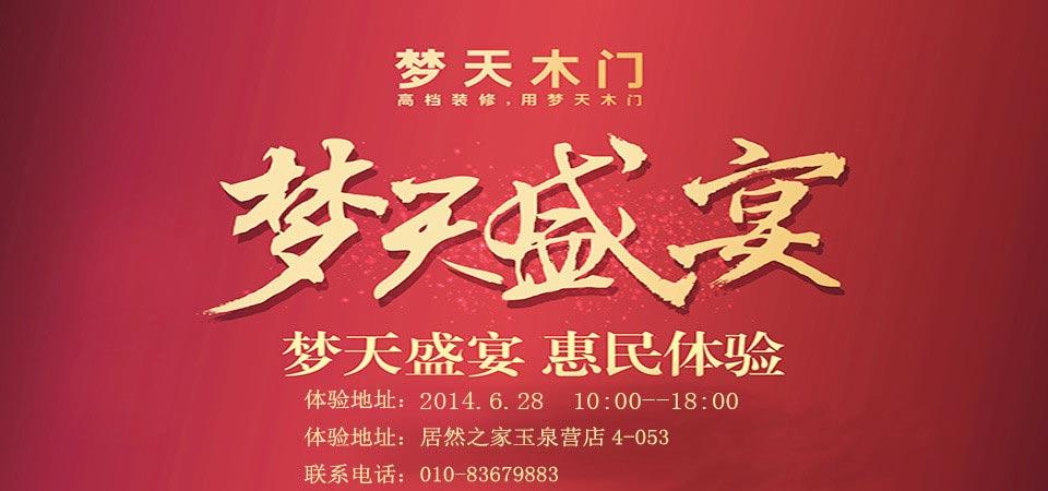【北京】6月28日梦天木门专场爆破-北京一起装修网