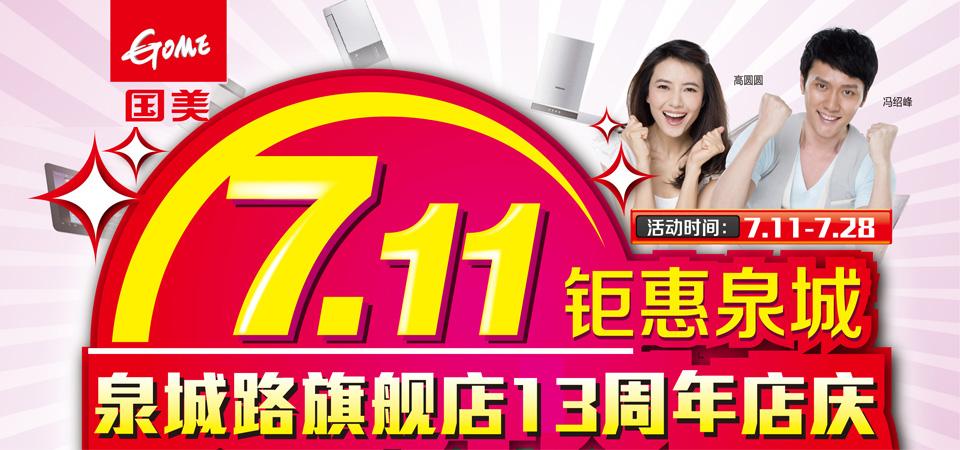 【济南】7月11日国美泉城路旗舰店13周年店庆-北京一起装修网