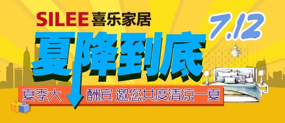 【北京】7月12日喜乐家居夏季大酬宾-北京一起装修网