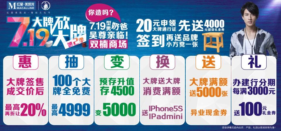 7月19日型男奶爸吴尊亲临红星美凯龙双楠商场-北京一起装修网