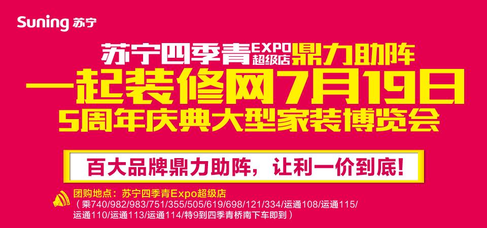 【北京】苏宁四季青Expo店鼎立助阵一起装修网7月19日五周年庆典大型家电博览会-北京一起装修网