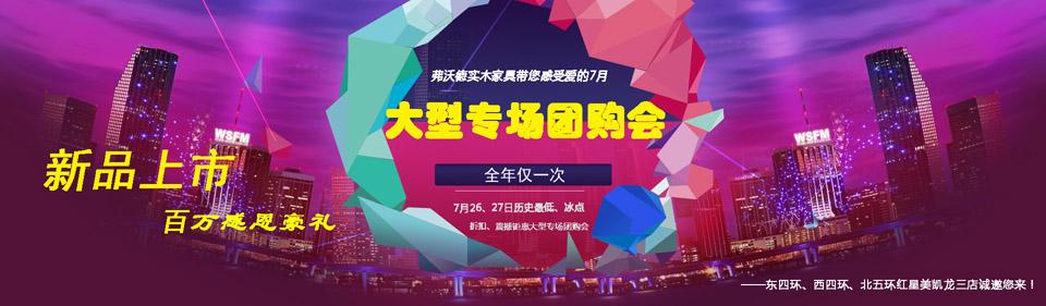 【北京】7月26-27日弗沃德家具震撼钜惠-北京一起装修网